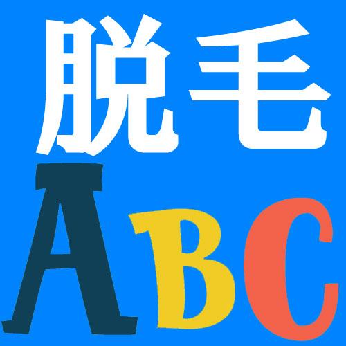 【脱毛ABC】人気全身脱毛サロンを徹底比較│料金相場やプランの回数を掲載中!
